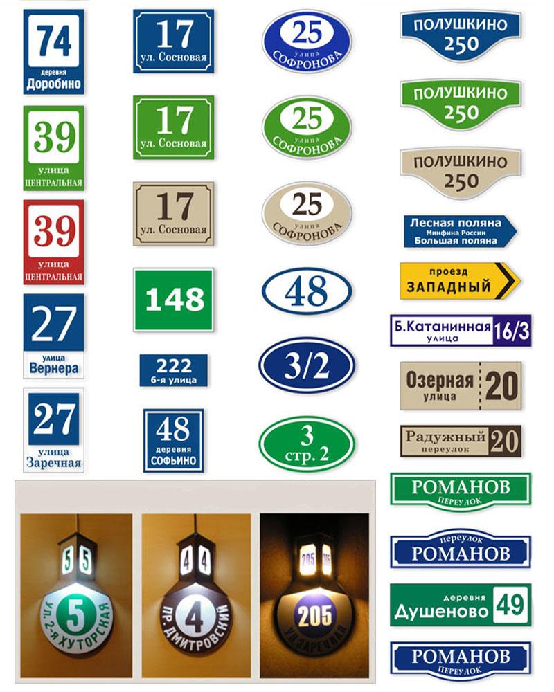 Домовые и адресные таблички с номерами домов в Санкт-Петербурге