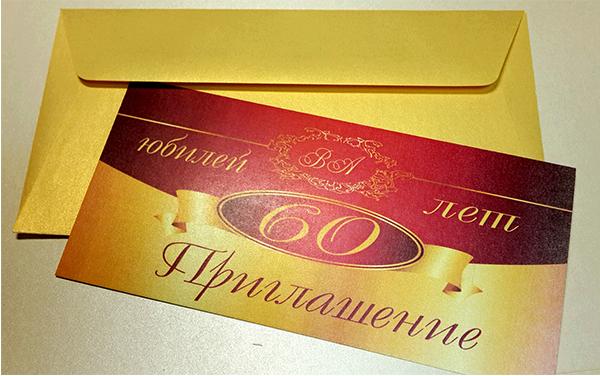 Приглашение на юбилей компании картинки
