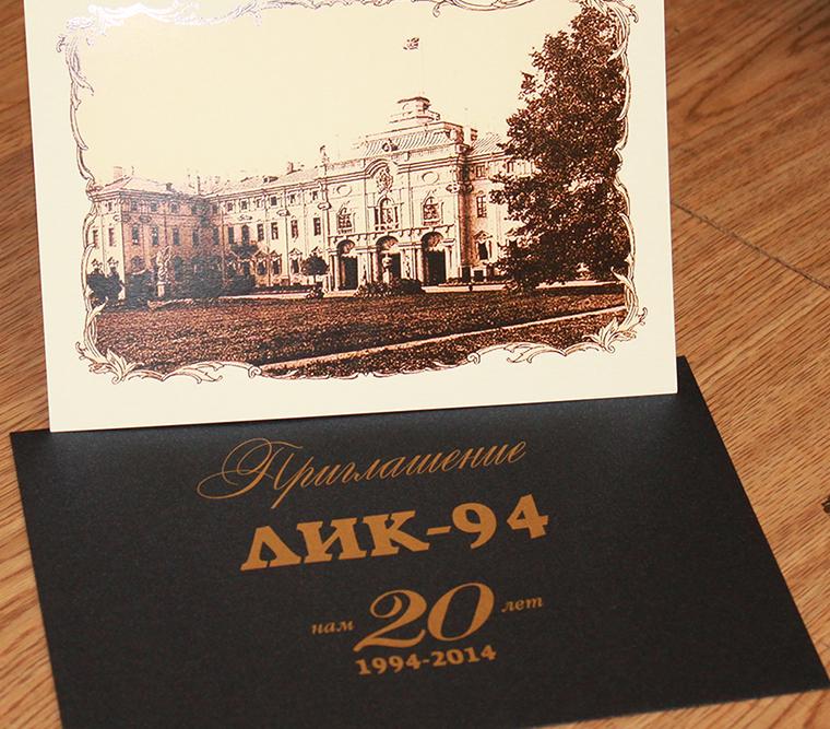 Приглашения открытки спб, надписями где