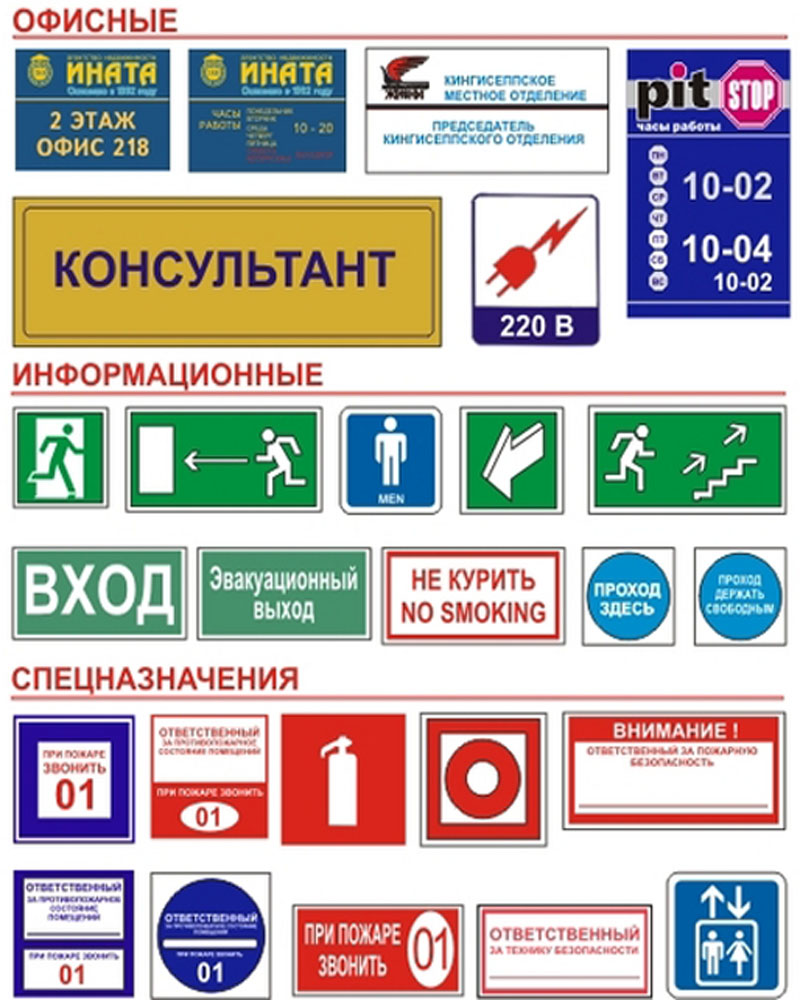 Изготовление табличек на дачные дома, дверь кабинета в офисе из пластика и металла в Санкт-Петербурге