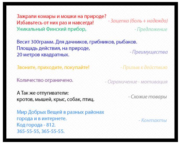 Примеры сценария для рекламы