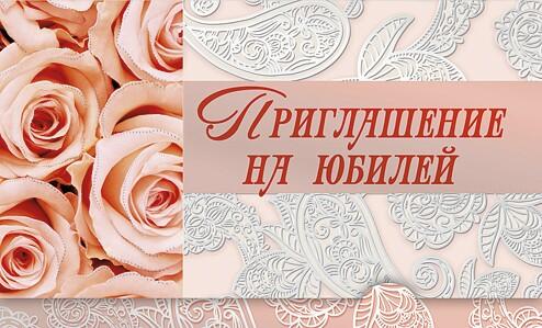 Открытка приглашение на юбилей бесплатно: http://salon-santana.ru/otkrytka-priglashenie-na-yubiley-besplatno.html