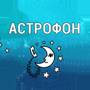 Телефонная Астрологическая Служба