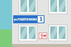 izgotovlenye_tablichek