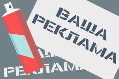 reklama_na_asfalte