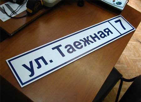 Изготовление табличек на дачные дома в Санкт-Петербурге
