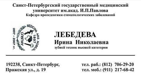 lenreklama-vizitki-13